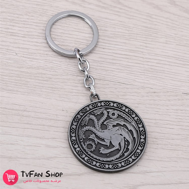 House Targaryen KeyChain_2-min